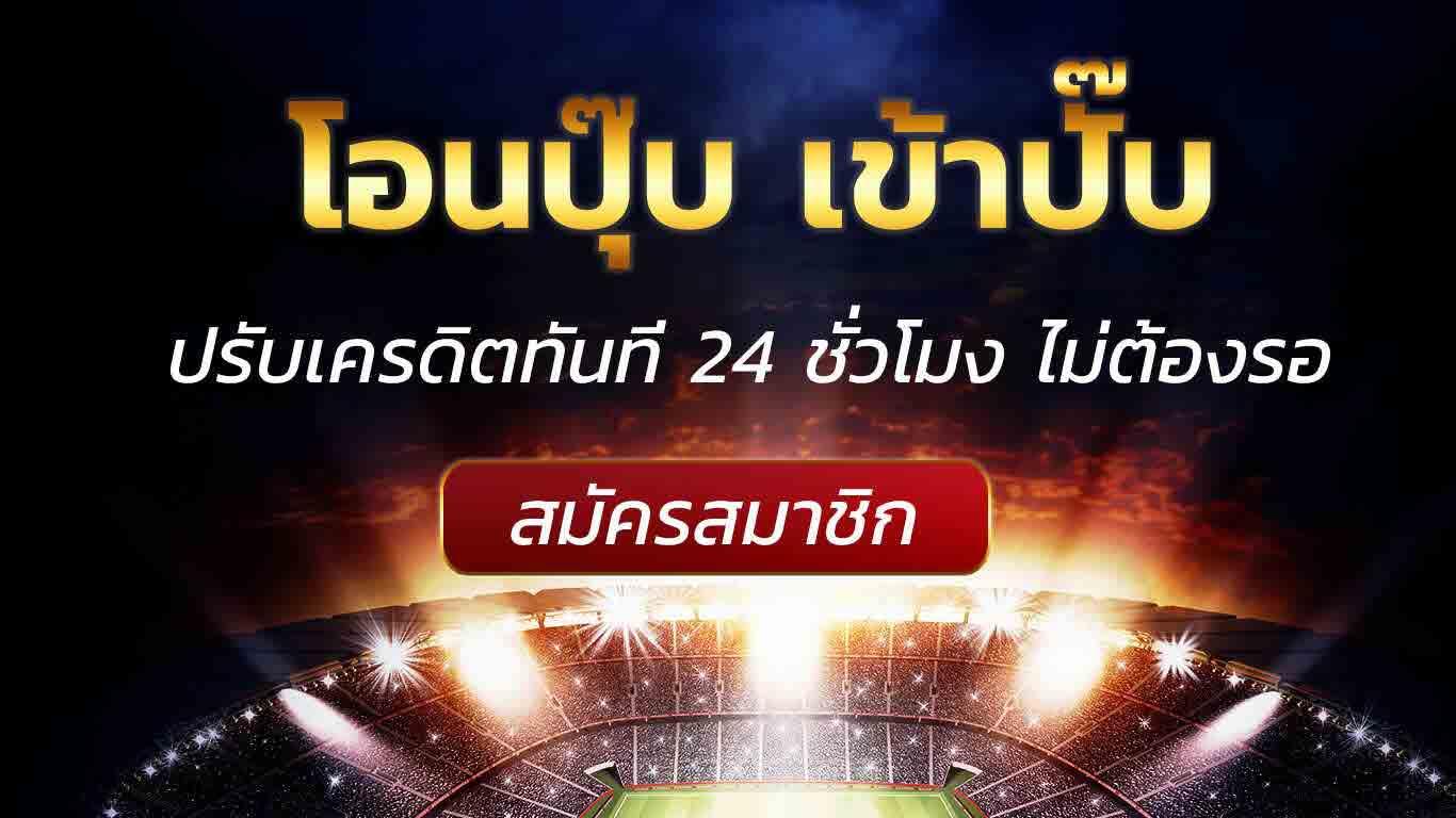 Casino-football-1