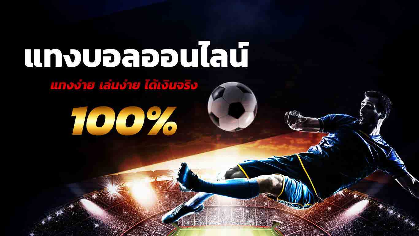 Casino-football-2